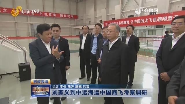 刘家义到中远海运中国商飞考察调研