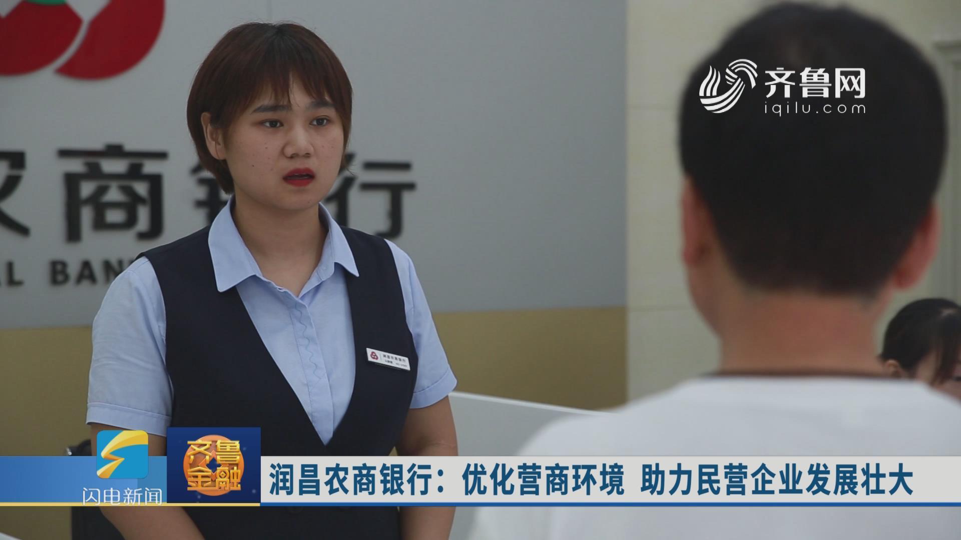 润昌农商银行:优化营商环境 助力民营企业发展壮大《齐鲁金融》20191106播出