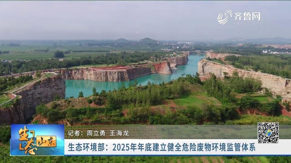 生态环境部:2025年年底建立健全危险废物环境监管体系