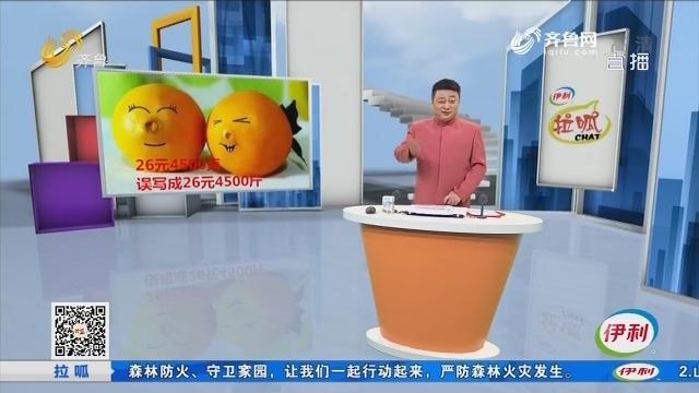 么哥秀:脐橙26元4500克误写成26元4500斤