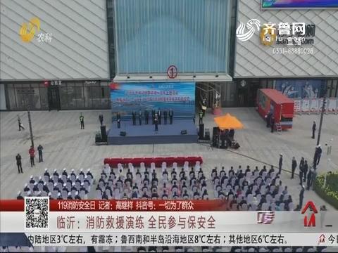 【119消防安全日】临沂:消防救援演练 全民参与保安全