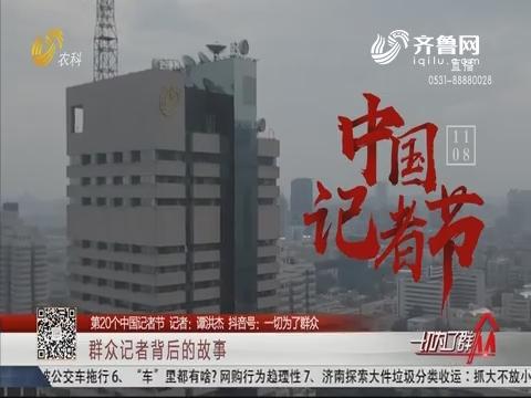 【第20个中国记者节】群众记者背后的故事