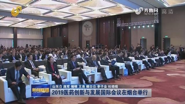 2019医药创新与发展国际会议在烟台举行