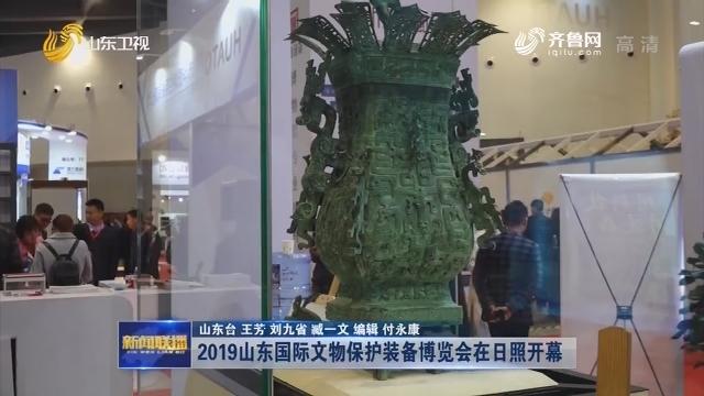 2019山东国际文物保护装备博览会在日照开幕
