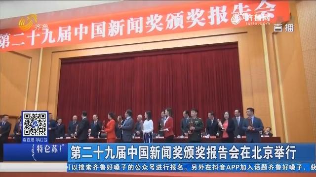 第二十九届中国新闻奖颁奖报告会在北京举行