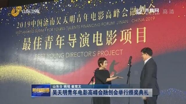 吴天明青年电影高峰会融创会举行颁奖典礼