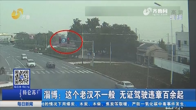 淄博:这个老汉不一般 无证驾驶违章百余起