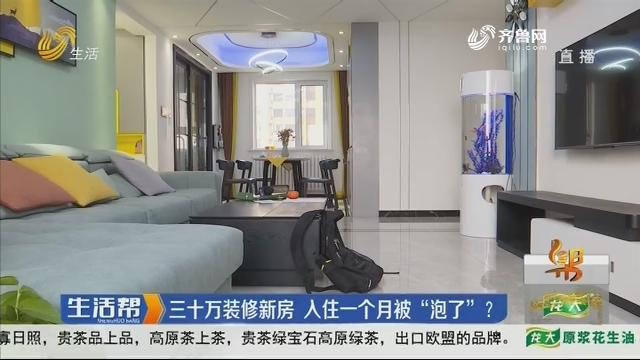 """潍坊:三十万装修新房 入住一个月被""""泡了""""?"""