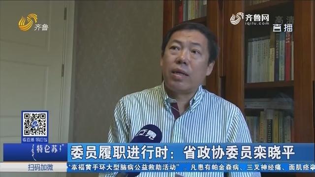 委员履职进行时:省政协委员栾晓平