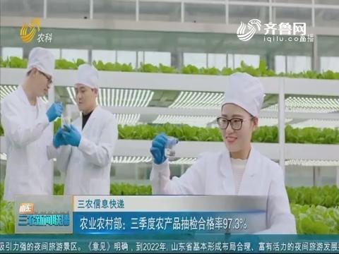 【三农信息快递】农业农村部:三季度农产品抽检合格率97.3%