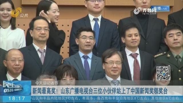 【今天是记者节】新闻最高奖!山东广播电视台三位小伙伴站上了中国新闻奖领奖台