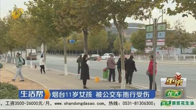 【重磅】烟台11岁女孩 被公交车拖行受伤