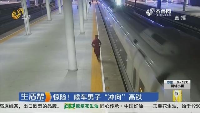 """潍坊:惊险!候车男子""""冲向""""高铁"""