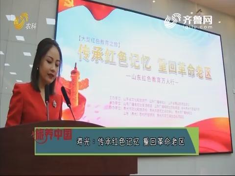 20191108《旅养中国》:寿光——传承红色记忆 重回革命老区