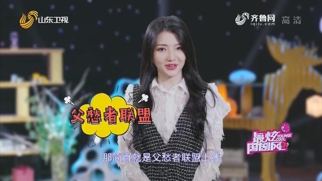 20191108《最炫国剧风》:父愁者联盟