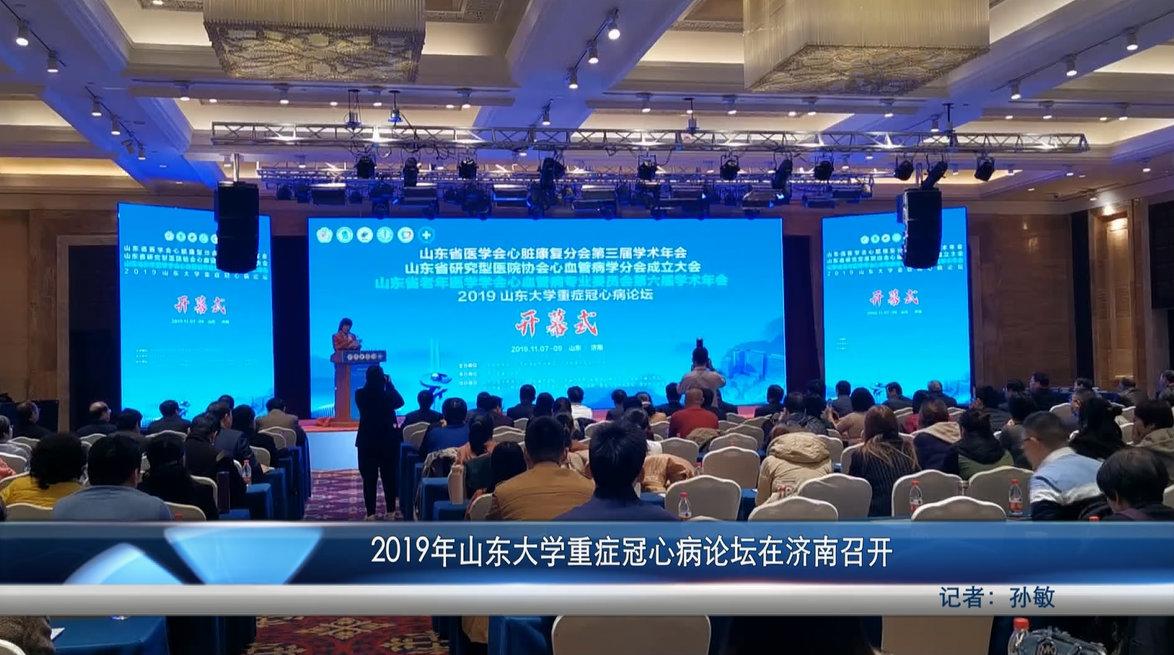 2019年山东大学重症冠心病论坛在济南召开