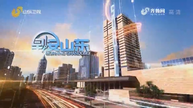 2019年11月09日早安山东完整版