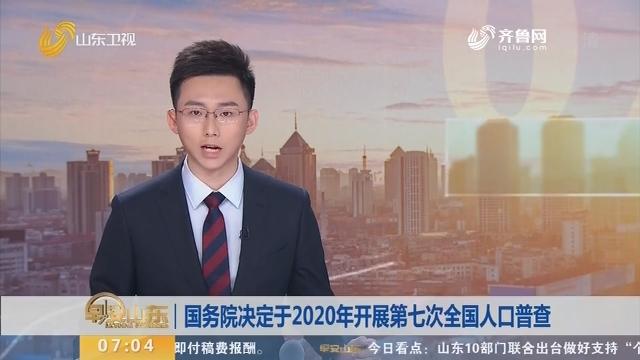 国务院决定于2020年开展第七次全国人口普查