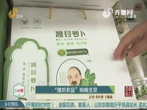 """【直播乡村】""""潍坊农品""""叫响北京"""