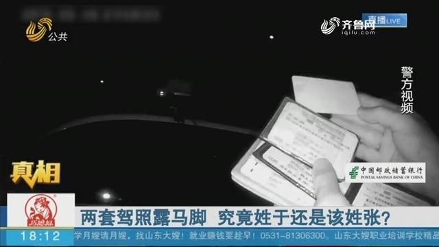 【真相】烟台:严查机动车驾驶证 严厉打击伪造仿造行为