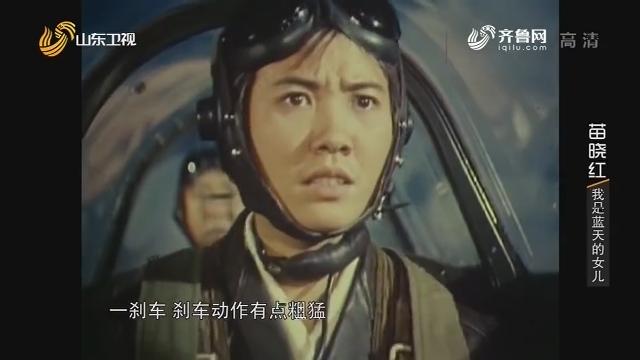 20191109完整版|苗晓红:我是蓝天的女儿