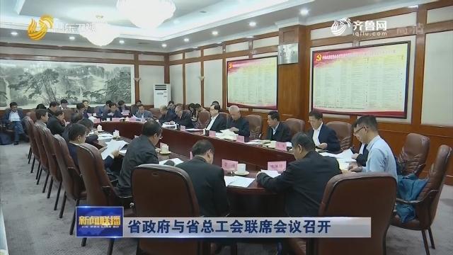 省政府与省总工会联席会议召开