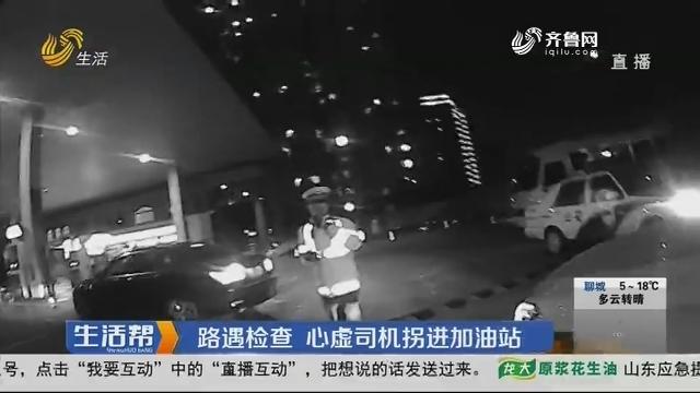 潍坊:路遇检查 心虚司机拐进加油站
