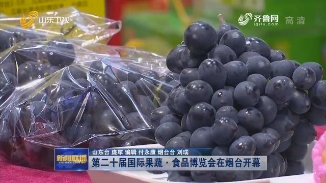 第二十届国际果蔬·食品博览会在烟台开幕