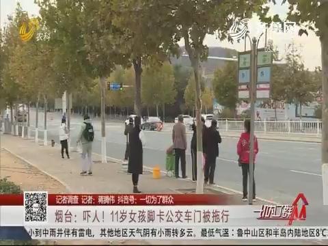 【记者调查】烟台:吓人!11岁女孩脚卡公交车门被拖行