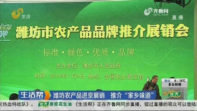 """潍坊农产品进京展销 推介""""家乡味道"""""""