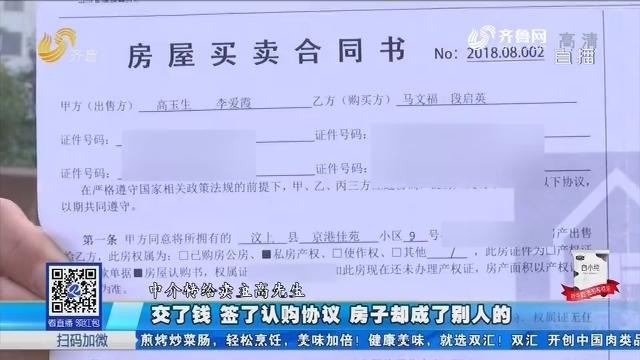 【天天315】汶上县:交了钱 签了认购协议 房子却成了别人的