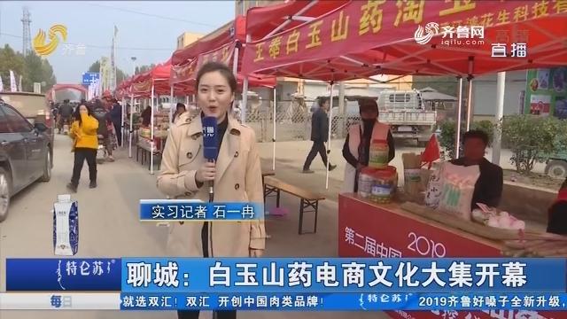 聊城:白玉山药电商文化大集开幕