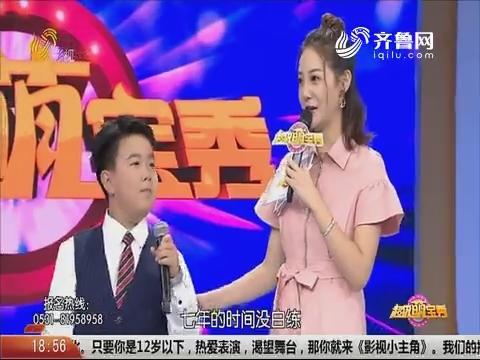 2019年11月09日《超级萌宝秀》完整版