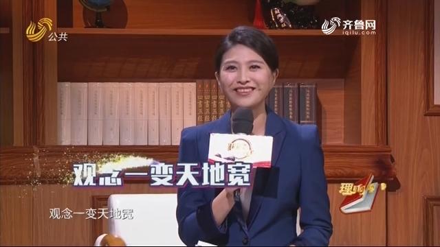 20191109《理响中国》:观念一变天地宽