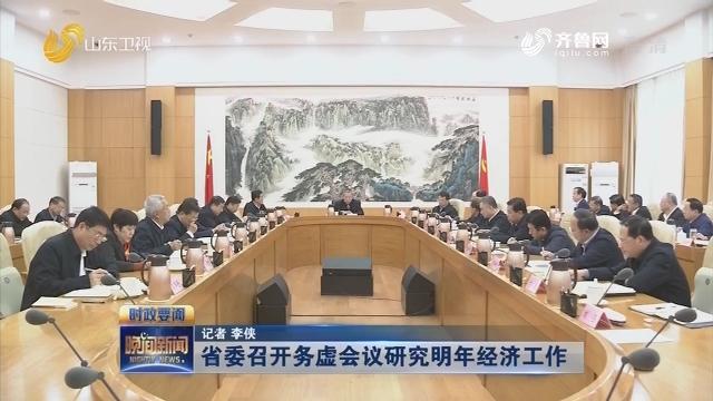 省委召开务虚会议研究明年经济工作