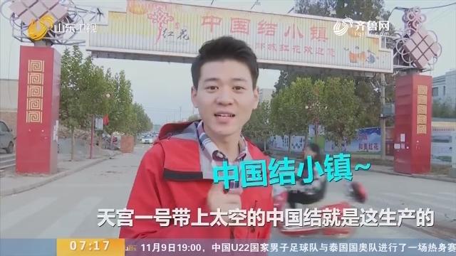 【闪电新闻排行榜】厉害!10个中国结7个出自临沂郯城