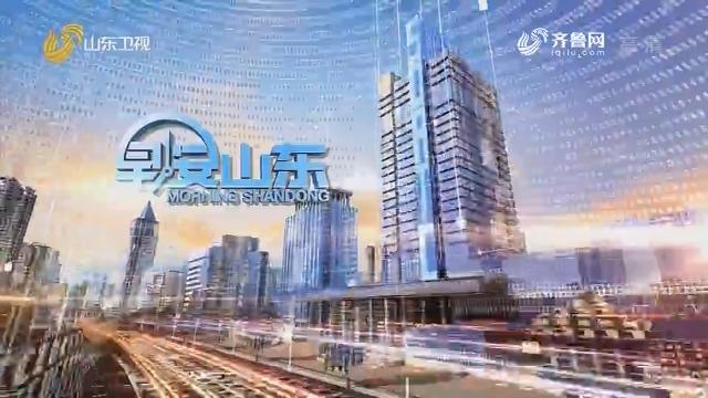 2019年11月10日早安山东完整版