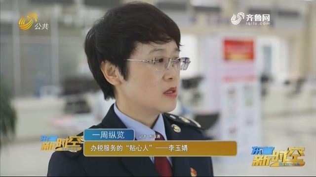 """办税服务的""""贴心人""""——李玉娟"""