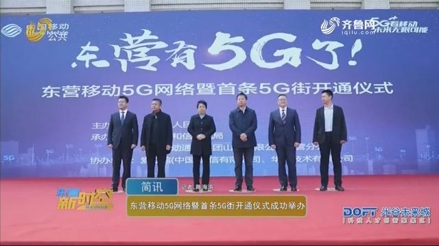 东营移动5G网络暨首条5G街开通仪式成功举办