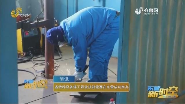 省特种设备焊工职业技能竞赛在东营成功举办