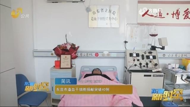 东营市造血干细胞捐献突破40例