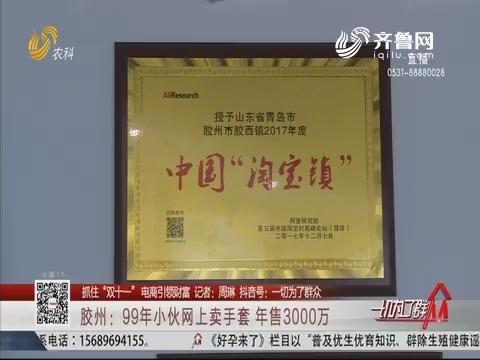 """【抓住""""双十一""""电商引领财富】胶州:99年小伙网上卖手套 年售3000万"""