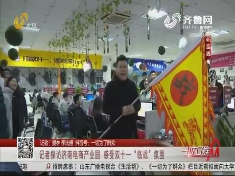 "【4G连线】记者探访济南电商产业园 感受双十一""临战""氛围"