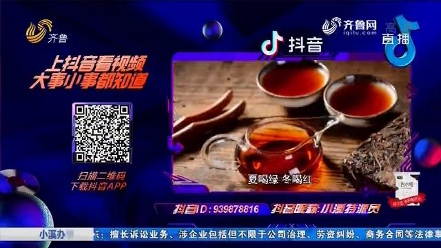 【抖音小溪特派员】选择茶叶