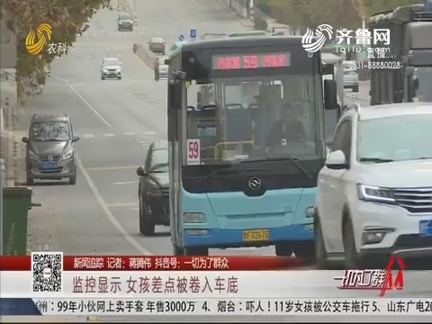 【新闻追踪】烟台:吓人!11岁女孩被公交车拖行