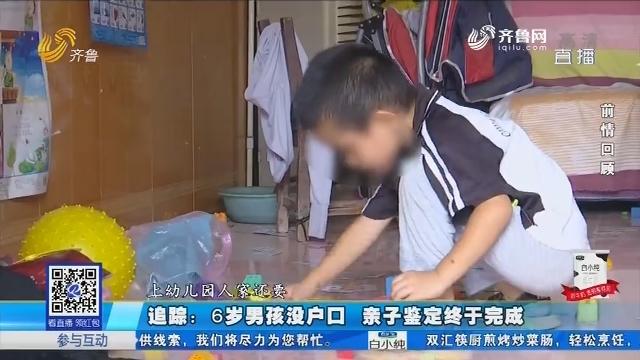 追踪: 6岁男孩没户口 亲子鉴定终于完成