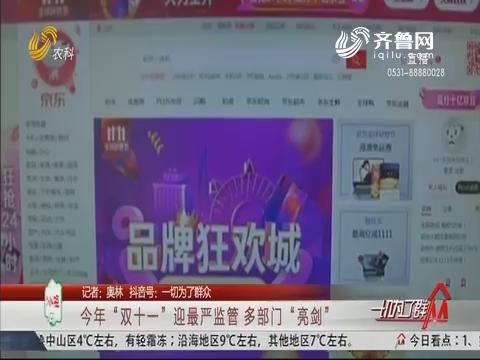 """2019年""""双十一""""迎最严监管 多部门""""亮剑"""""""