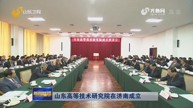 山东高等技术研究院在济南成立