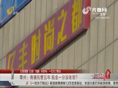 【记者调查】青州:商铺托管五年 租金一分没收到?