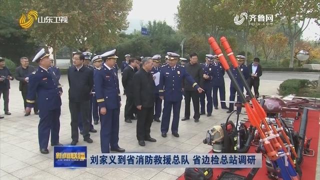 刘家义到省消防救援总队 省边检总站调研